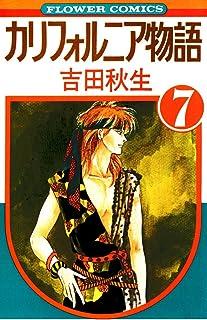 カリフォルニア物語(7) (フラワーコミックス)
