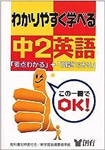 わかりやすく学べる中2英語―「要点わかる」+「問題できる」 (学年別学習講座)