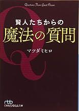 賢人たちからの魔法の質問 (日経ビジネス人文庫)