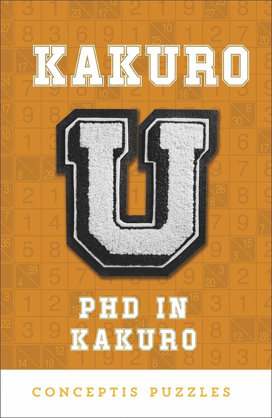 ラップ傾向がある八百屋さんKakuro U Phd in Kakuro