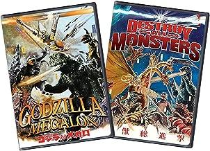 Godzilla Vs. Megalon / Destroy all Monsters (Two-Pack) (Barebones Edition)
