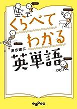 表紙: くらべてわかる英単語 (だいわ文庫) | 清水建ニ
