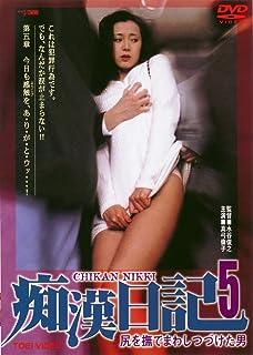 尻を撫でまわしつづけた男 痴漢日記5 [DVD]