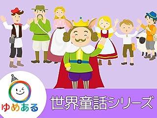 ゆめある世界童話シリーズ