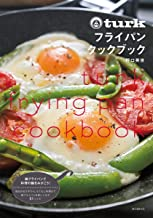turk フライパンクックブック: 毎日のおかずから、もてなし料理まで 鉄フライパンを使いこなす 61レシピ