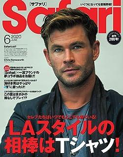 Safari(サファリ) 2020年6月号 (2020-04-25) [雑誌]