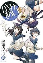 表紙: かみあり: 4 (REXコミックス) | 染屋 カイコ