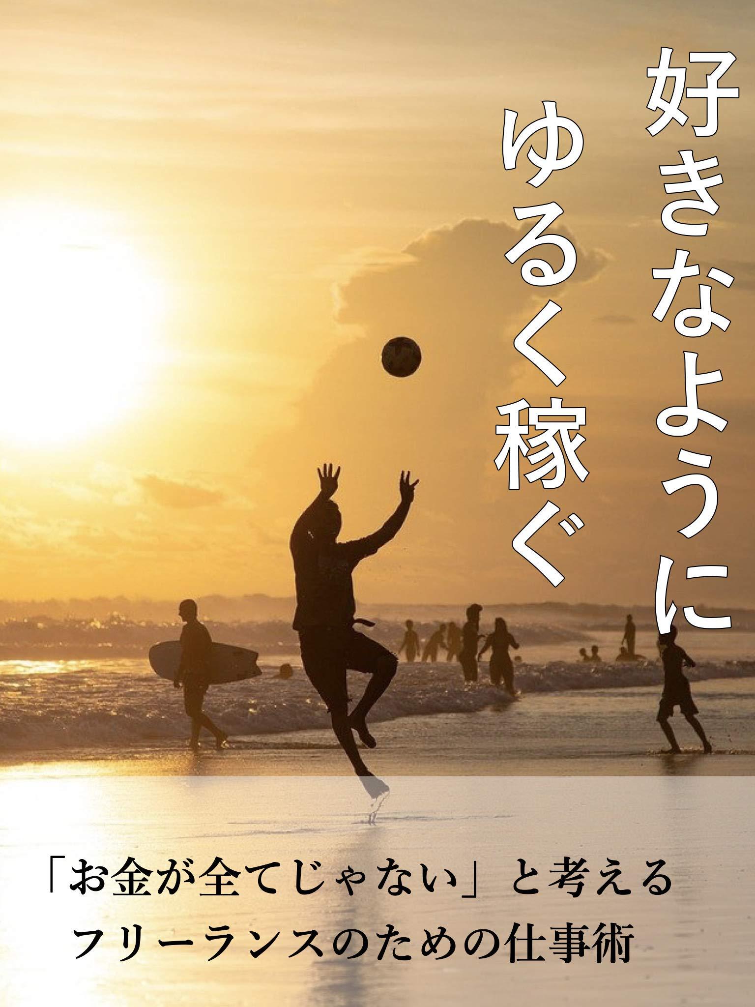 sukinayouniyurukukasegu: okaneyasigotogasubetejyanaitokanngaerufreeransunotamenosigotojiyutu (zaitakufukugilyoukennkyuujyo) (Japanese Edition)