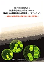 PIC/S GMPに基づく微生物学的品質管理レベルと3極局方の規格設定/試験法・バリデーション