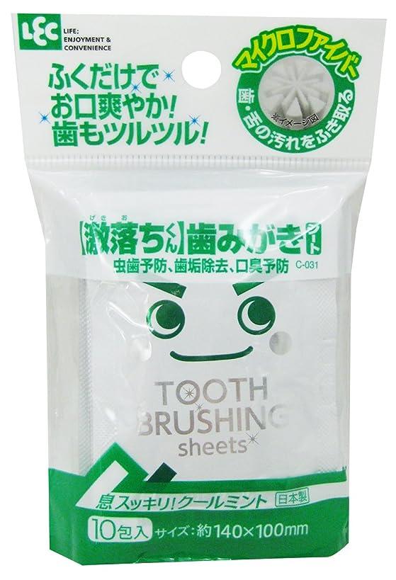 定期的な拒否キャンプ【激落ちくん】歯みがきシート 10包