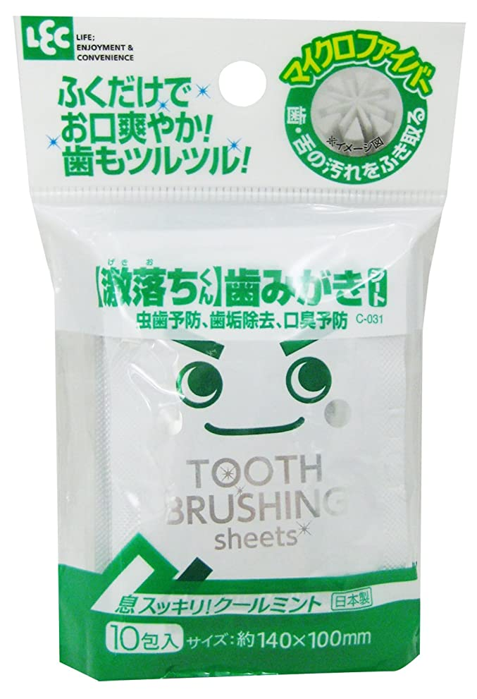 最近波紋ペダル【激落ちくん】歯みがきシート 10包