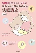 表紙: ジーナ式 カリスマ・ナニーが教える 赤ちゃんとおかあさんの快眠講座 改訂版 | 高木 千津子