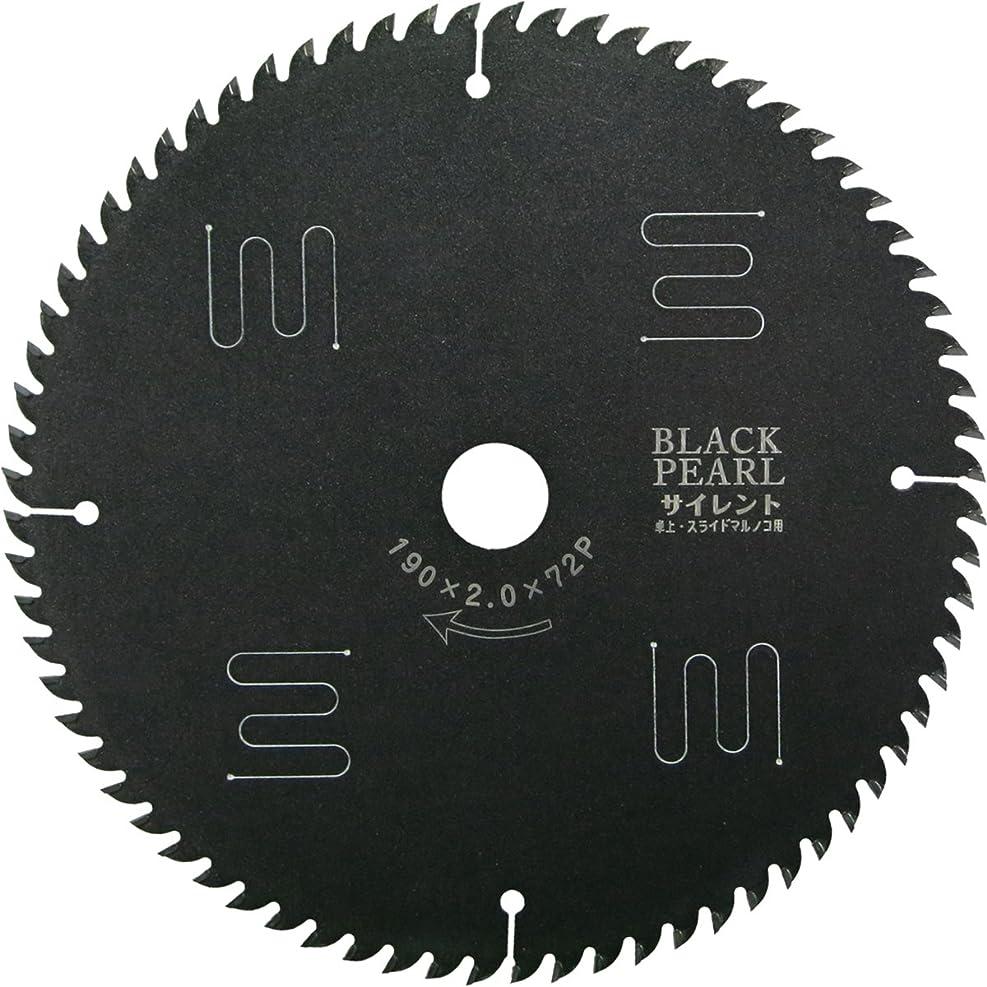しばしばシンプルな染色山真製鋸(YAMASHIN) ブラックパールサイレント 卓上?スライド丸ノコ用 190mmx72P MAT-BLPS-190S