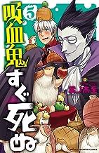 表紙: 吸血鬼すぐ死ぬ 5 (少年チャンピオン・コミックス)   盆ノ木至
