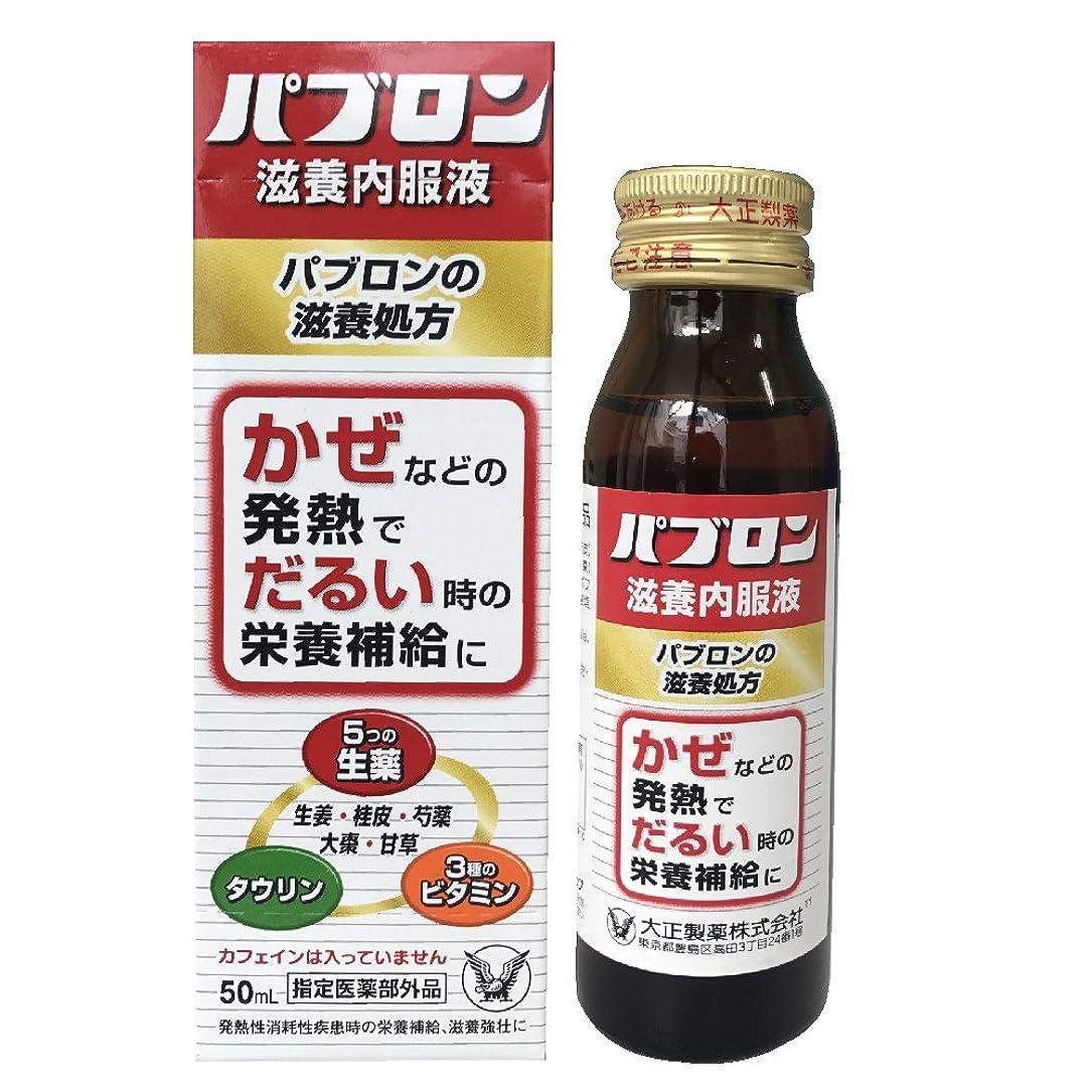 いちゃつく化学大きさ大正製薬 パブロン滋養内服液 50ml瓶×10本入