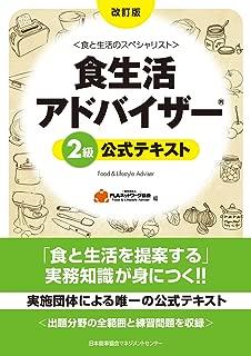 改訂版 食生活アドバイザー(R)2級公式テキスト