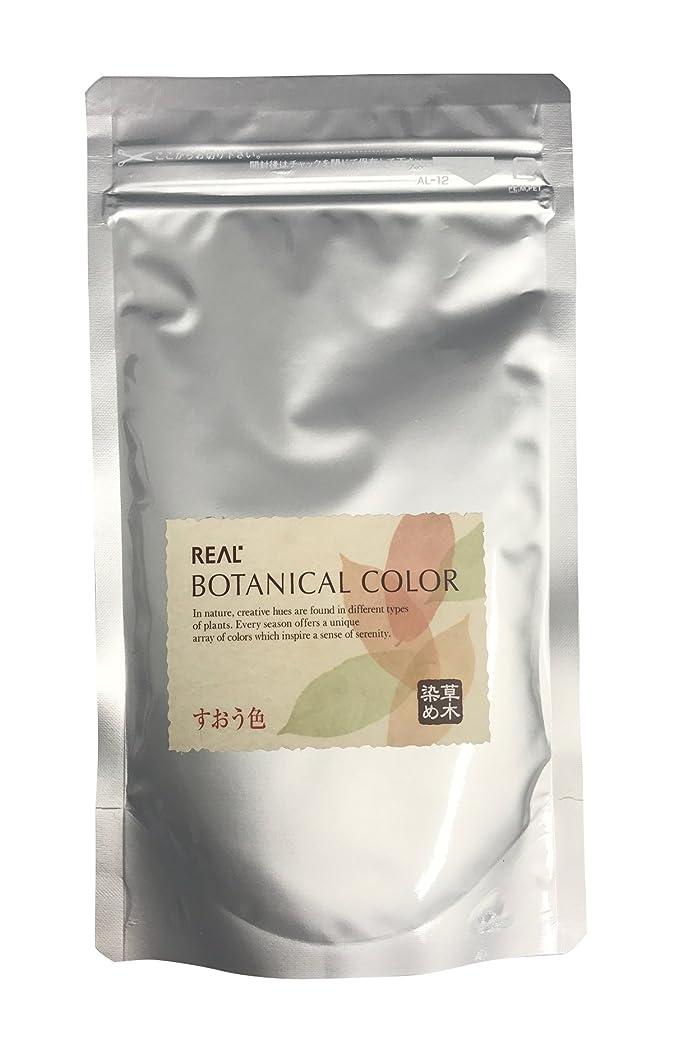 バケットデンプシー生息地リアル化学 ボタニカルカラー すおう色 100g