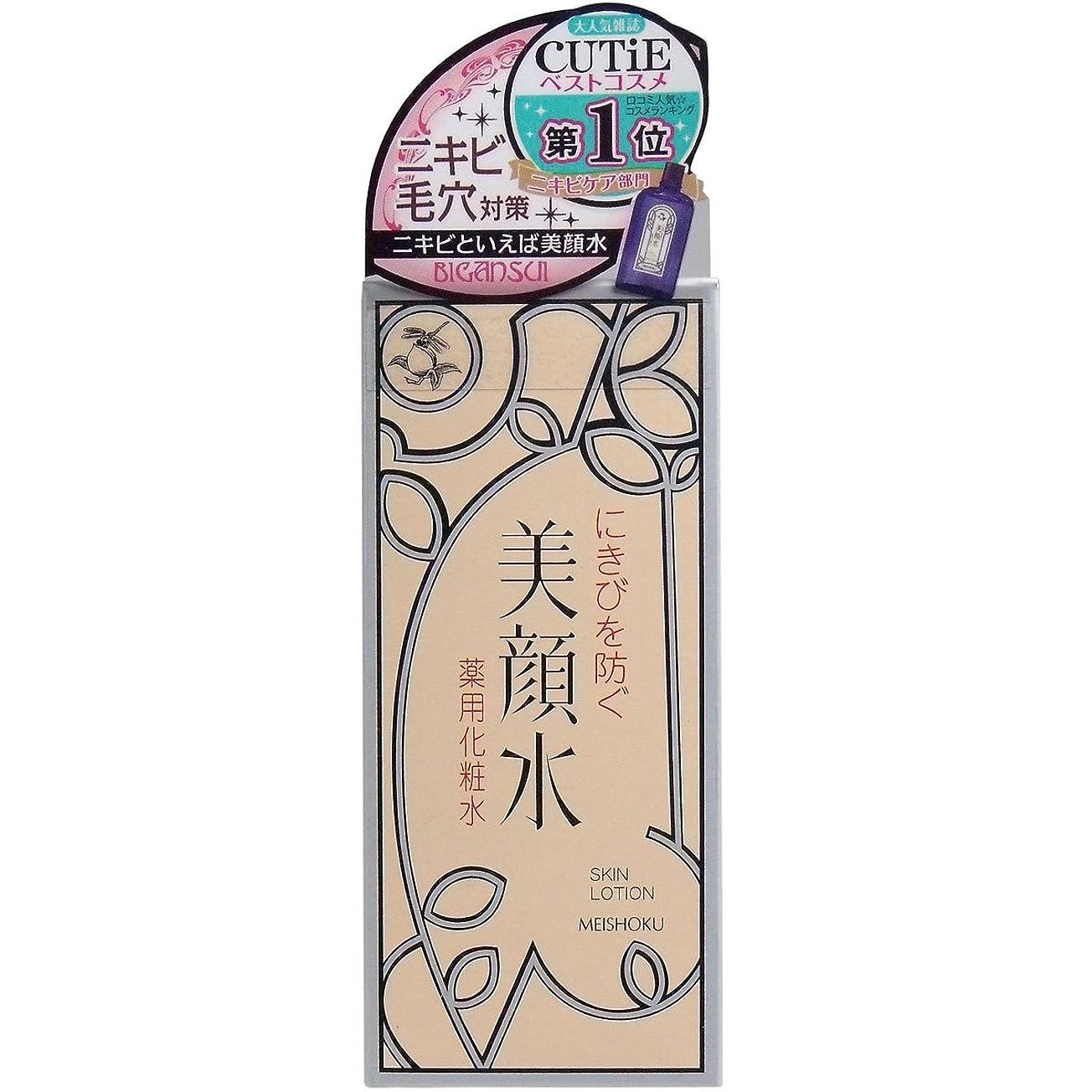 幻想的薄める考古学明色 美顔水 薬用化粧水80mL×3個セット