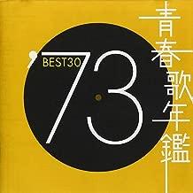 青春歌年鑑 1973