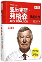 Alex Ferguson: My Autobiography (Chinese Edition)