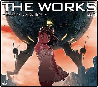 THE WORKS 〜志倉千代丸楽曲集〜5.0