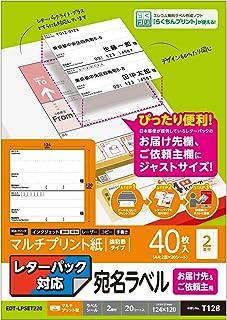 エレコム ラベルシール レターパック対応 お届け先/ご依頼主ラベルセット 40枚 (A4 20シート×2面) EDT-LPSET220