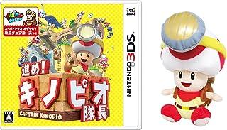 進め!キノピオ隊長 - 3DS+ぬいぐるみキノピオ隊長 (座り) (【Amazon.co.jp限定】オリジナルA4コットンバッグ 同梱)
