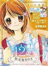 12歳。7 ~トマドイ~ アニメDVD・生写真つき限定版BOX (ちゃおフラワーコミックス)