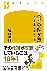 未来の稼ぎ方 ビジネス年表2019-2038 (幻冬舎新書) Kindle版