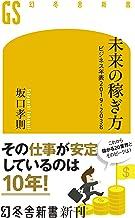 表紙: 未来の稼ぎ方 ビジネス年表2019-2038 (幻冬舎新書) | 坂口孝則