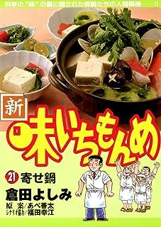 新・味いちもんめ(21) (ビッグコミックス)