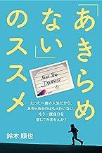 表紙: 「あきらめない」のススメ   鈴木 順也