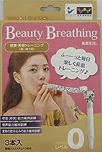 【長息生活】Beauty Breathing レベル0 美容・健康トレーニング用吹き戻し3本入(B 0)