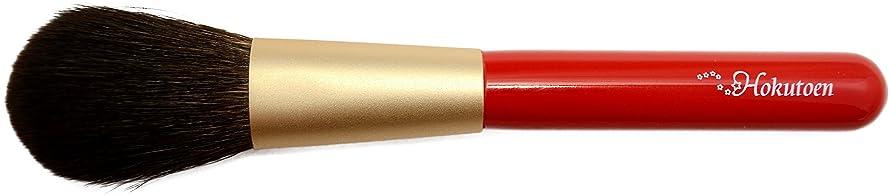 ゲート無効にする奇跡的な熊野筆 北斗園 灰リスシリーズ チークブラシ(赤)