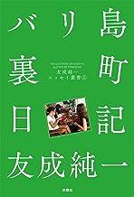 バリ島裏町日記 友成純一エッセイ叢書(1) (扶桑社BOOKS)