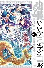 マギ シンドバッドの冒険(2) マギ シンドバッドの冒険 (裏少年サンデーコミックス)