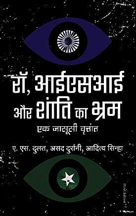 Amazon in: Hindi - International Relations & Globalization