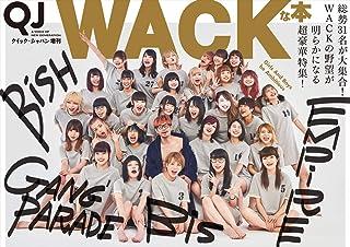 クイック・ジャパン増刊 WACKな本【通常版】