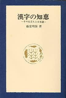 漢字の知恵―その生立ちと日本語 (1967年) (徳間ブックス)
