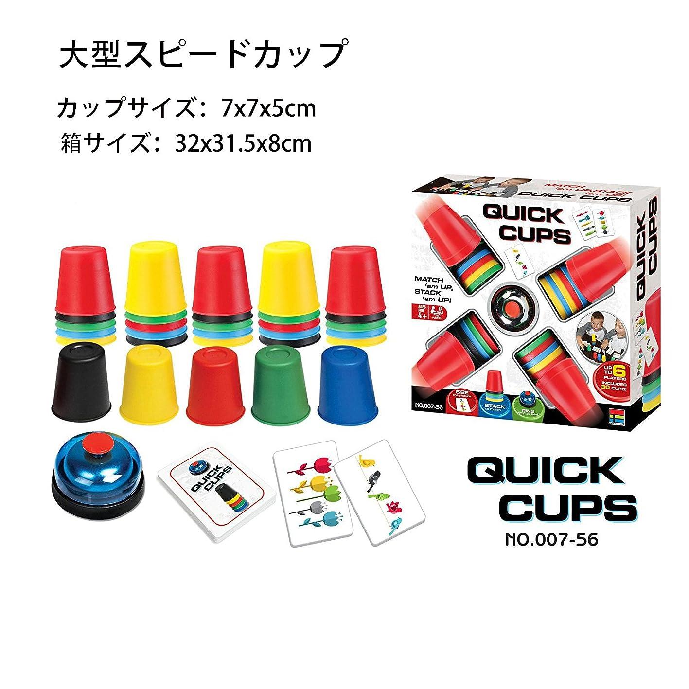 草セブン和解するWhatsko スピードカップス 教育玩具 知的ゲーム スポーツスタッキング カップ30個 脳トレ?学習ゲーム