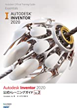表紙: Autodesk Inventor 2020 公式トレーニングガイド Vol.2 | Inc. Autodesk