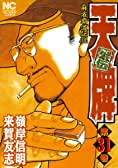 天牌外伝(31) (ニチブンコミックス)