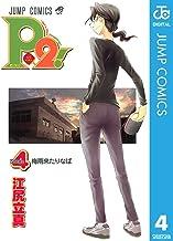 表紙: P2!―lets Play Pingpong!― 4 (ジャンプコミックスDIGITAL) | 江尻立真