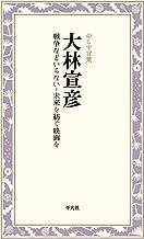 表紙: 大林宣彦 戦争などいらない‐未来を紡ぐ映画を (のこす言葉 KOKORO BOOKLET) | 大林 宣彦
