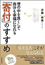 表紙: 世の中を良くして自分も幸福になれる「寄付」のすすめ   近藤 由美