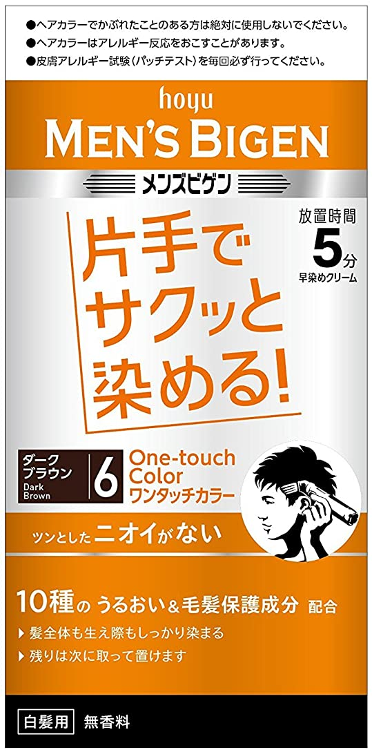 急流恵みやりすぎメンズビゲン ワンタッチカラー 6ダークブラウン×6個