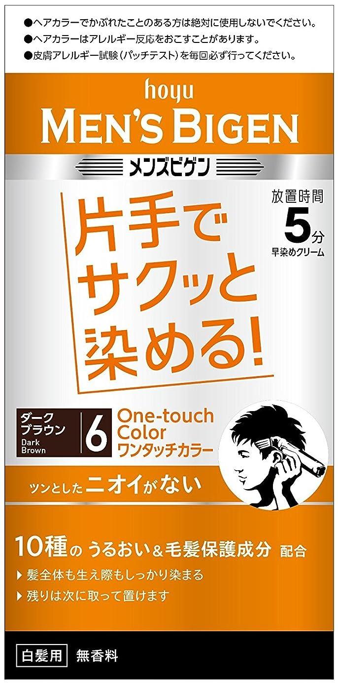 食堂ギャップシンプルさメンズビゲン ワンタッチカラー 6ダークブラウン×6個