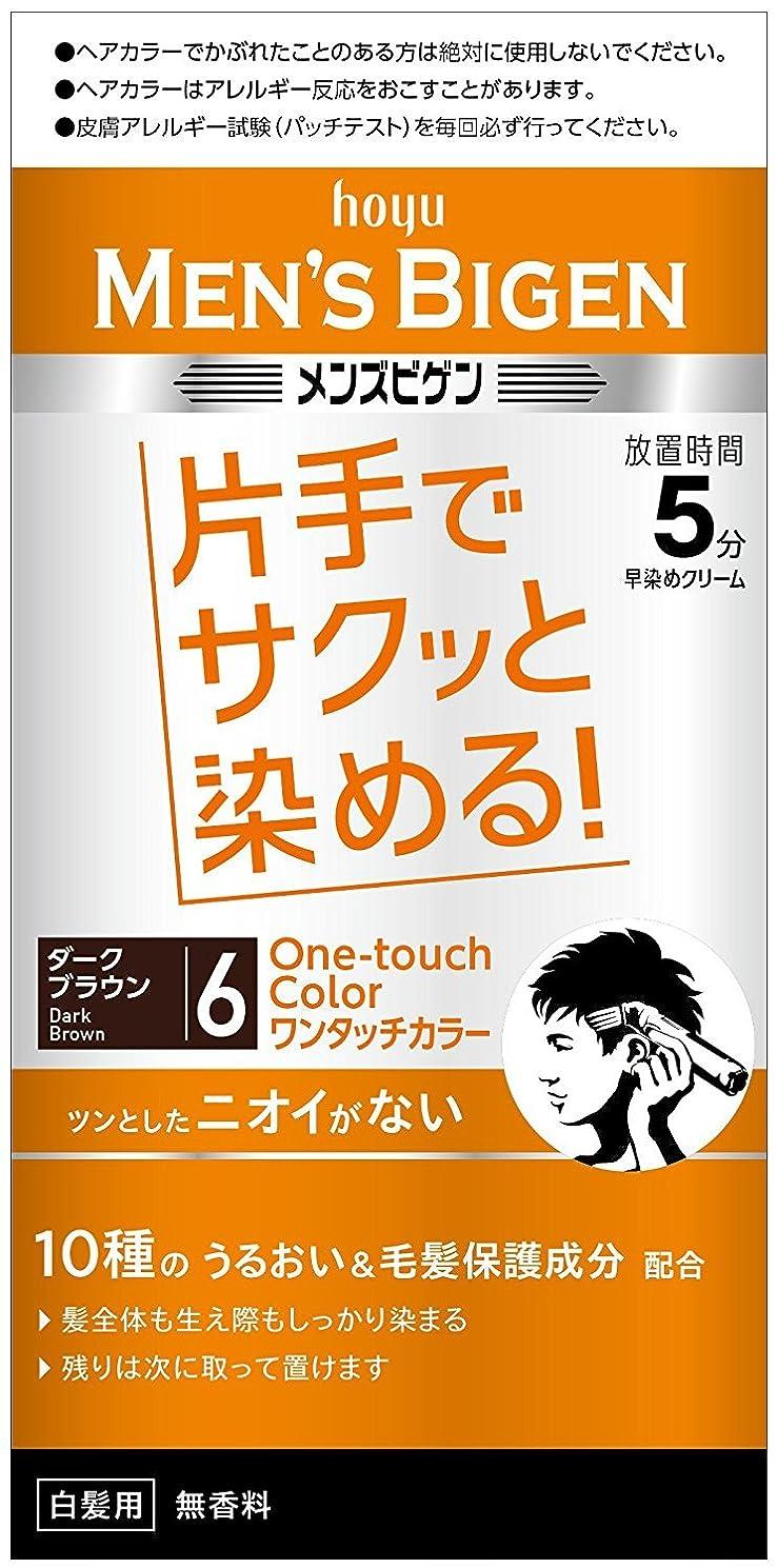 まばたきクレア満足メンズビゲン ワンタッチカラー 6ダークブラウン×6個