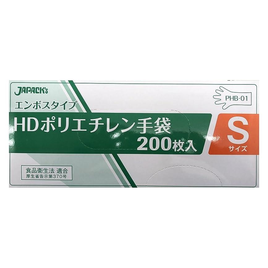 レーダーワックスおしゃれじゃないエンボスタイプ HDポリエチレン手袋 Sサイズ BOX 200枚入 無着色 PHB-01