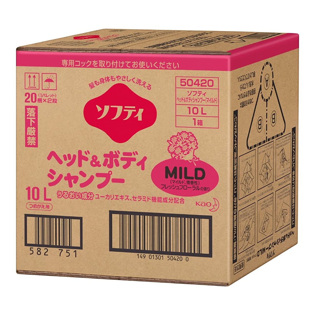 電話ビタミン嫌がらせソフティ ヘッド&ボディシャンプーMILD(マイルド) 10L バッグインボックスタイプ (花王プロフェッショナルシリーズ)